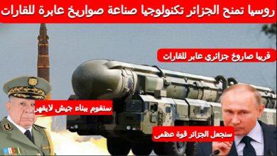 صورة روسيا تمنح الجزائر تكنولوجيا صناعة صواريخ عابرة للقارات