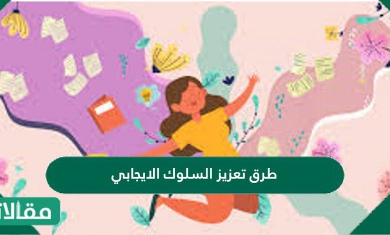 طرق تعزيز السلوك الإيجابي لدى الأطفال