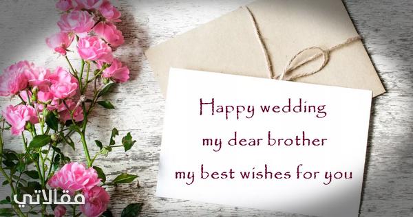عبارات جميلة تعبر فيها عن فرحتي بزواج اخي وأجمل بوستات تهنئة للعريس اخوي سواح برس