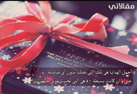 عبارات شكر على الهديه من الاخت جميلة ومميزة سواح برس