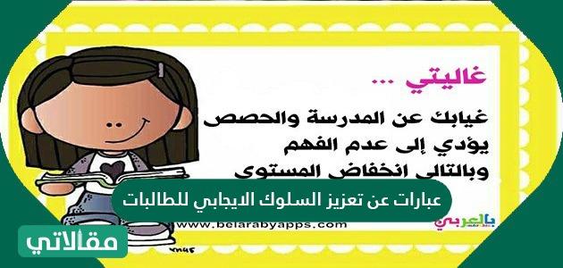 عبارات عن تعزيز السلوك الايجابي للطالبات سواح برس