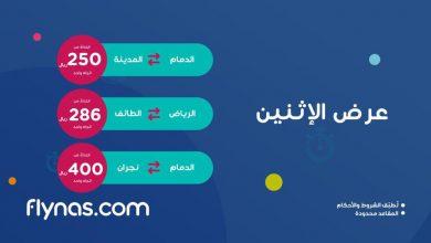 صورة عروض الطيران من طيران ناس سافر بين الدمام والمدينة وبين الرياض والطائف بأفضل الآسعار