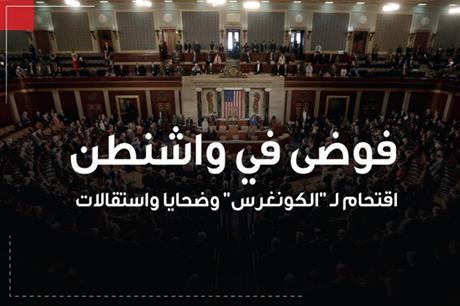 فوضى في واشنطن .. اقتحام لـ الكونغرس وضحايا واستقالات