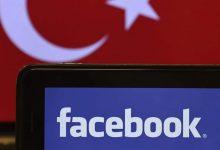 صورة فيسبوك تبدأ عملية تعيين ممثلها في تركيا
