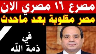 صورة مؤسـ ـف جدا ومصـ ـرع 16 مصري الان واوامر مباشرة من السيسي بعد ماحـ ـدث