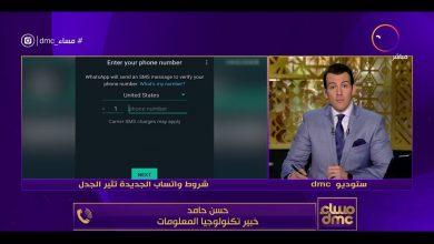 صورة مساء dmc – حسن حامد خبير تكنولوجيا المعلومات يتحدث عن تحديث واتساب الجديد