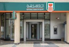 صورة البنك الأهلي يطلق حملة لتفعيل السداد الإلكتروني لمدفوعات الضرائب بالتعاون مع اي فاينانس