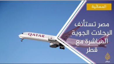 صورة مصر تستأنف الرحلات الجوية المباشرة مع قطر