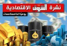 نشرة الشروق الاقتصادية ليوم الأحد: إطلاق أول منظومة إلكترونية لمبادرة حياة كريمة