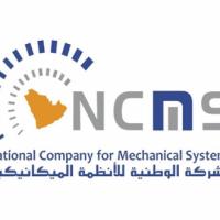 وظائف هندسية وإدارية شاغرة في الشركة الوطنية للأنظمة الميكانيكية