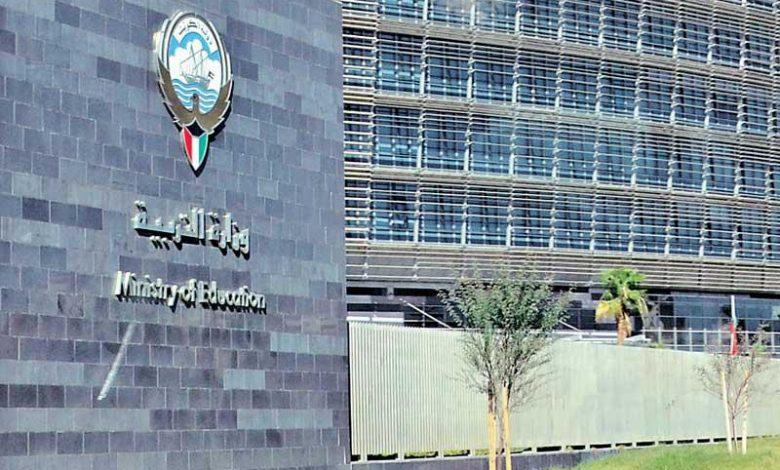 وزارة التربية تحسم «ترحيل الدرجات» اليوم... وتقيِّم التعليم عن بُعد