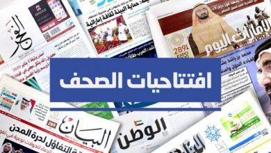 صورة افتتاحيات صحف الإمارات