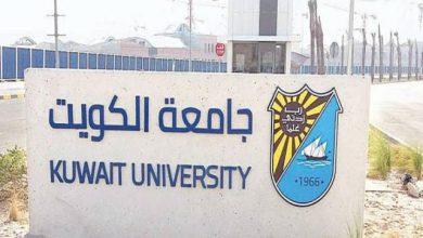 جامعة الكويت: لجنة لأتمتة إجراءات نظام الترقيات لأعضاء الهيئة الأكاديمية