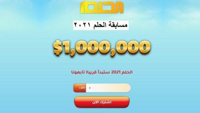صورة أرقام اشتراك مسابقة الحلم 2021 وأول سحب من جوائز الـ3.500.000$