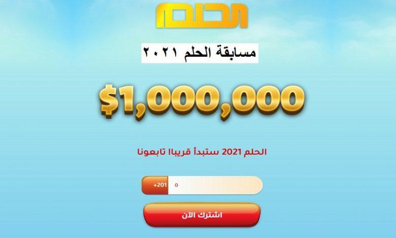 أرقام اشتراك مسابقة الحلم 2021 وأول سحب من جوائز الـ3.500.000$