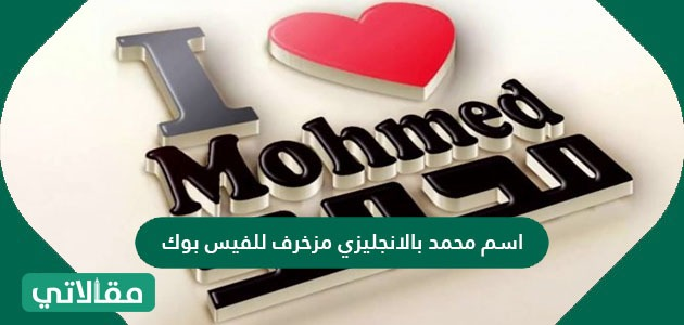 اسم محمد بالانجليزي مزخرف للفيس بوك ومعناه وصفات حامله سواح برس