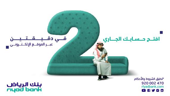 افتح حساب جاري بنك الرياض في دقيقتين الكترونيا سواح برس