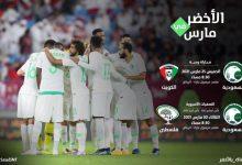 صورة «الأخضر» يلاقي الكويت.. استعدادا لمواجهة فلسطين – أخبار السعودية