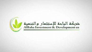 «الباحة للاستثمار» توضِّح تطورات استئنافها ضد حكم «الساطعة للمقاولات»
