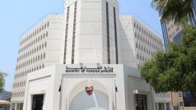 صورة البحرين تعرب عن تأييدها لما ورد في بيان الخارجية السعودية بخصوص التقرير المرفوع للكونجرس الأمريكي