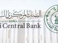 «البنك المركزي»: إطلاق نظام المدفوعات الفورية في هذا الموعد