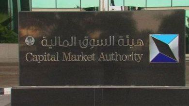 «السوق المالية» تحدد شروط التقديم على نظام الإفصاح عن الموجودات الاستثمارية للمتوفى