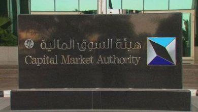 «السوق المالية» تعلن تأجيل العمل بالفقرة «أ» من قواعد تسجيل مراجعي حسابات المنشآت