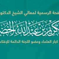 الشيخ عبدالكريم الخضير يوضح حكم الصلاة بالحذاء