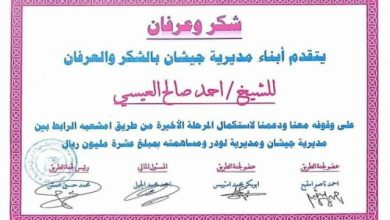 صورة اهالي جيشان يبعثون رسالة شكر وعرفان للشيخ أحمد صالح العيسي