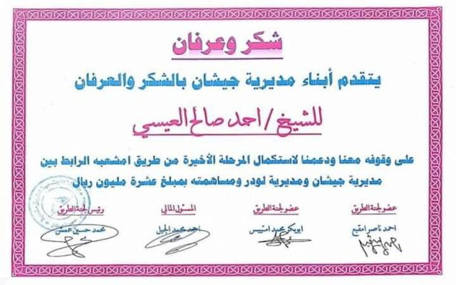 اهالي جيشان يبعثون رسالة شكر وعرفان للشيخ أحمد صالح العيسي