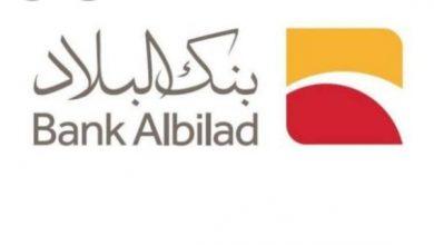 صورة بأقل راتب تمويل بدون كفيل وبدون مقدمة للسعودي والمقيم لدى بنك البلاد