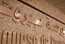 صورة بورصة بيروت تغلق على ارتفاع بنسبة 1.26%
