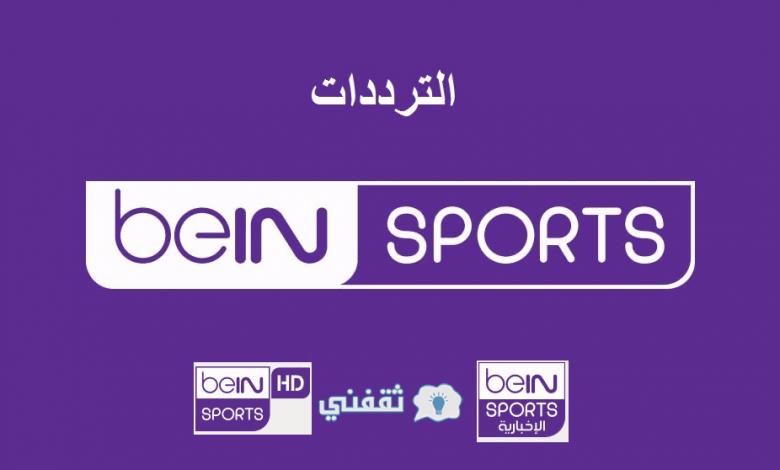 تردد قناة بي ان سبورت المفتوحة Hd على النايل سات Bein Sport 2021 سواح برس