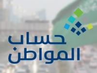 توضيح من «حساب المواطن» بشأن موعد التسجيل الجديد