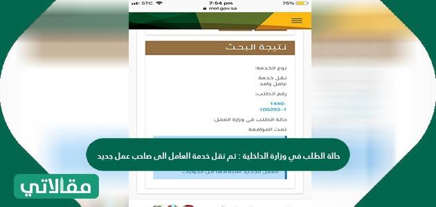 حالة الطلب في وزارة الداخلية تم نقل خدمة العامل الى صاحب عمل جديد سواح برس