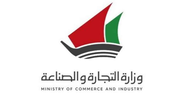 حظر تصدير وإعادة تصدير الأغنام والماعز الحية المحلية والمستوردة