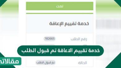 خدمة تقييم الاعاقة تم قبول الطلب سواح برس