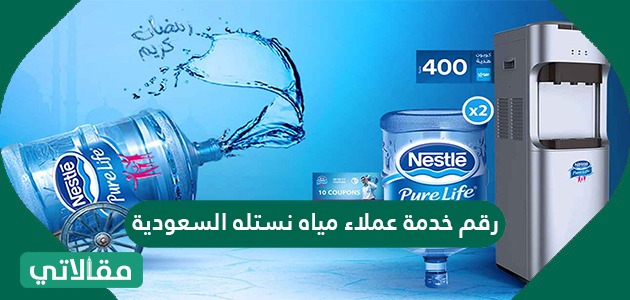 رقم خدمة عملاء مياه نستله السعودية سواح برس