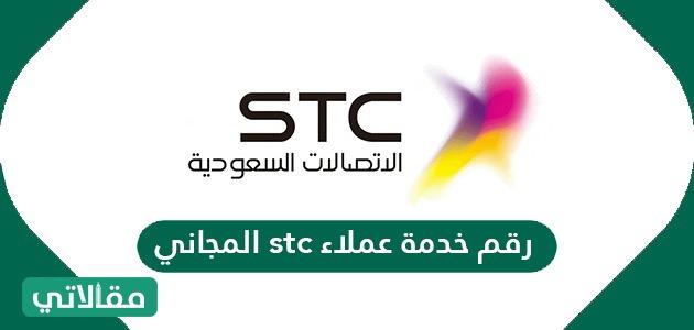 رقم خدمة عملاء Stc المجاني سواح برس
