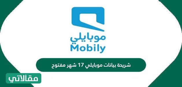 شريحة بيانات موبايلي 17 شهر مفتوح سواح برس
