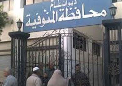 مقر محافظة المنوفية- أرشيفية