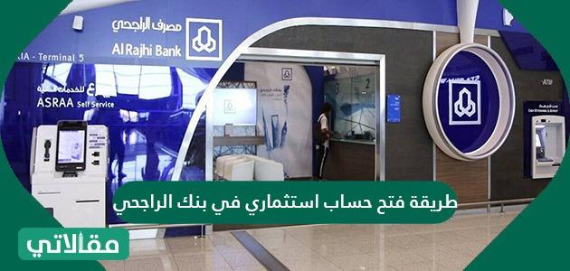 طريقة فتح حساب استثماري في بنك الراجحي سواح برس