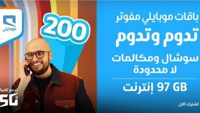 صورة عرض موبايلي السعودية علي باقة مفوتر 200 سوشيال و مكالمات لا محدودة