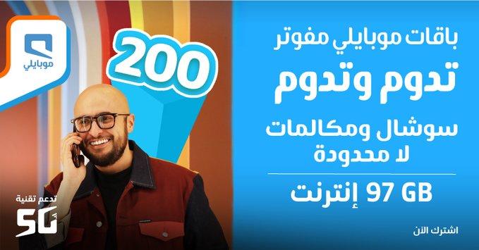 عرض موبايلي السعودية علي باقة مفوتر 200 سوشيال و مكالمات لا محدودة