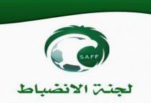 صورة لجنة الانضباط والأخلاق بالاتحاد السعودي لكرة القدم تصدر عدة قرارات · صحيفة عين الوطن