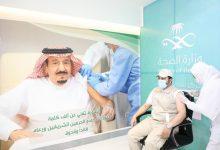 صورة مدير صحة بيشة يتلقى الجرعة الأولى للقاح كورونا · صحيفة عين الوطن