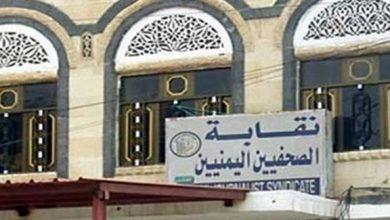 صورة نقابة الصحافيين اليمنيين تطالب الحوثيين بالإفراج عن صحافيين