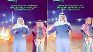صورة شاهد مواطن سعودي يحتفل بخروج ولي العهد السعودي من المستشفي بذبح حاشي