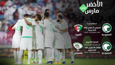 صورة في الـ25 من مارس المقبل.. المنتخب السعودي يلتقي شقيقه الكويتي