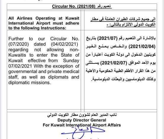 الطيران المدني: قرار منع دخول غير الكويتيين يستثني الأطقم الطبية في القطاعين الحكومي و الخاص و أعضاء السلك الدبلوماسي